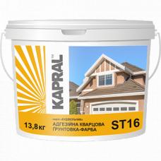 Kapral ST16 Грунт-краска с кварцевым песком 13,8 кг