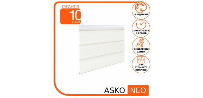 Софит белый с перфорацией ASKO NEO 1,07 м.кв.