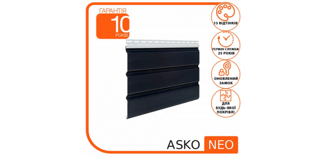 Софит без перфорации ASKO NEO (коричневый, графит, бежевый, светло-серый) 1,07 м.кв.