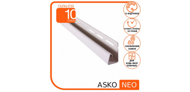 J-профиль для крепления софитов ASKO NEO (белый) 3,8 м