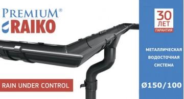Металлическая водосточная система RAIKO PREMIUM Ø150/100 (Польша)