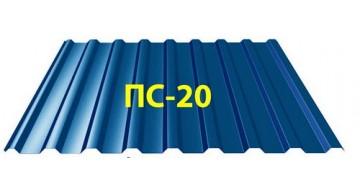 Профнастил стеновой, кровельный ПС(К)-20 (волна 20 мм)