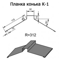 Планка конька К-1 R 312 длина 2м ЦИНК