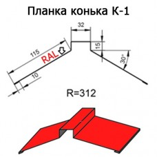 Планка конька К-1 R 312 длина 2м МАТПОЛИЭСТЕР