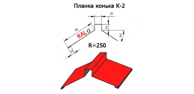 Планка конька К-2 R 250 длина 2м МАТПОЛИЭСТЕР