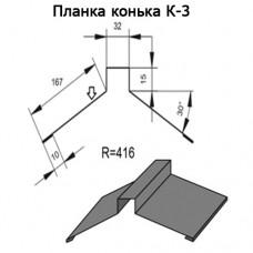 Планка конька К-3 R 416 длина 2м ЦИНК