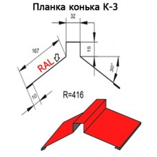 Планка конька К-3 R 416 длина 2м МАТПОЛИЭСТЕР
