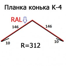 Планка конька К-4 R 312 длина 2м МАТПОЛИЭСТЕР
