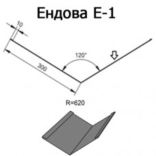 Ендова Е-1 R 620 длина 2м ЦИНК