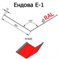 Ендова Е-1 R 620 длина 2м МАТПОЛИЭСТЕР