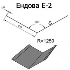 Ендова Е-2 R 1250 длина 2м ЦИНК