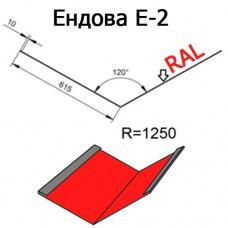 Ендова Е-2 R 1250 длина 2м ПОЛИЭСТЕР