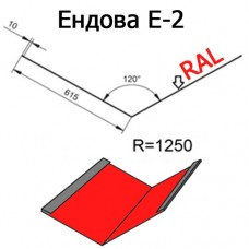Ендова Е-2 R 1250 длина 2м МАТПОЛИЭСТЕР