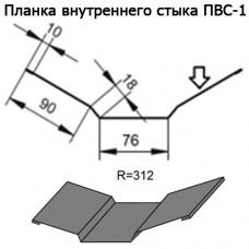 Планка внутреннего стыка ПВС-1 R 312 длина 2м ЦИНК