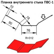Планка внутреннего стыка ПВС-1 R 312 длина 2м ПОЛИЭСТЕР