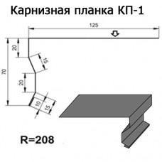 Карнизная планка КП-1 R 208 длина 2м ЦИНК