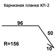Карнизная планка КП-2 R 156 длина 2м ЦИНК