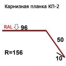 Карнизная планка КП-2 R 156 длина 2м ПОЛИЭСТЕР