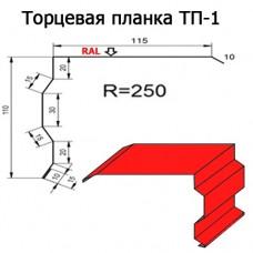 Торцевая планка ТП-1 R 250 длина 2м МАТПОЛИЭСТЕР