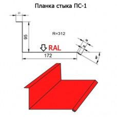 Планка стыка ПС-1 R 312 длина 2м МАТПОЛИЭСТЕР