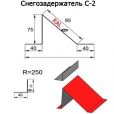 Снегозадержатель С-2 R 250 длина 2м МАТПОЛИЭСТЕР