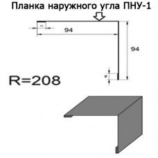 Планка наружного угла ПНУ-1 R 208 длина 2м ЦИНК