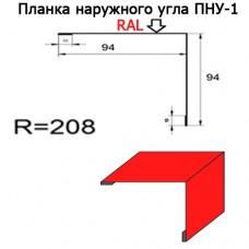 Планка наружного угла ПНУ-1 R 208 длина 2м МАТПОЛИЭСТЕР