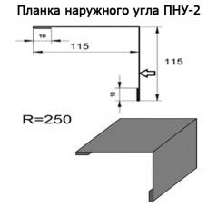Планка наружного угла ПНУ-2 R 250 длина 2м ЦИНК