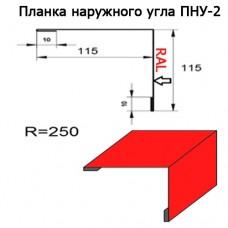 Планка наружного угла ПНУ-2 R 250 длина 2м ПОЛИЭСТЕР