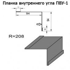 Планка внутреннего угла ПВУ-1 R 208 длина 2м ЦИНК