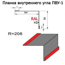 Планка внутреннего угла ПВУ-1 R 208 длина 2м МАТПОЛИЭСТЕР