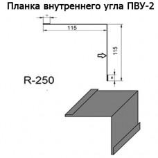 Планка внутреннего угла ПВУ-2 R 250 длина 2м ЦИНК