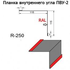 Планка внутреннего угла ПВУ-2 R 250 длина 2м ПОЛИЭСТЕР