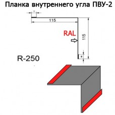 Планка внутреннего угла ПВУ-2 R 250 длина 2м МАТПОЛИЭСТЕР