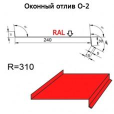 Оконный отлив О-2 R 310 длина 2м МАТПОЛИЭСТЕР
