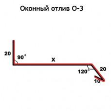 Оконный отлив О-3 длина 2м ПОЛИЭСТЕР (цена рассчитывается индивидуально)