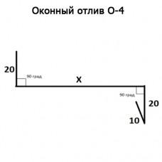 Оконный отлив О-4 длина 2м ЦИНК (цена рассчитывается индивидуально)