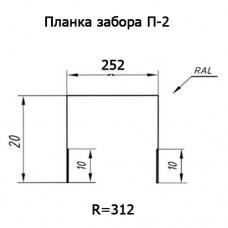 Планка забора П-2 R 312 длина 2м ЦИНК