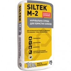 SILTEK М-2 Клей для газобетона и пенобетона