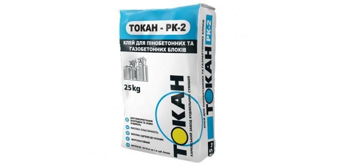 Токан РК-2 клей для газобетона и пенобетона