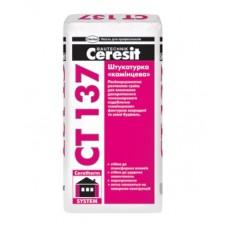 """Ceresit СТ 137 2,5 мм (белая) камешковая штукатурка """"барашек"""""""
