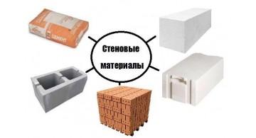 Особенности и применение различных видов стеновых материалов