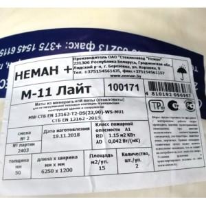 Стекловата НЕМАН+ М11 Лайт 15 м2